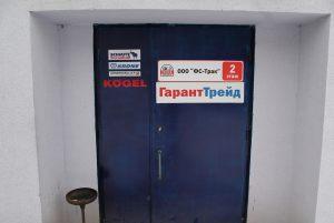 vhod_ofis
